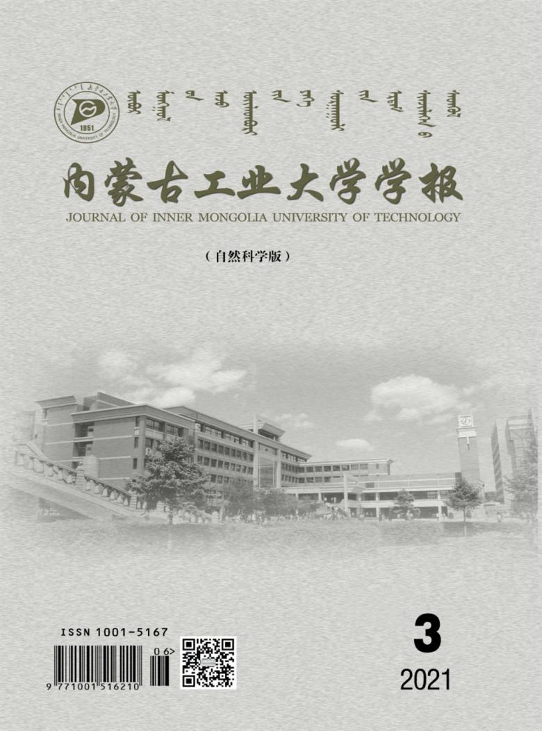 内蒙古工业大学学报