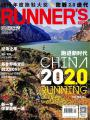 跑者世界杂志社