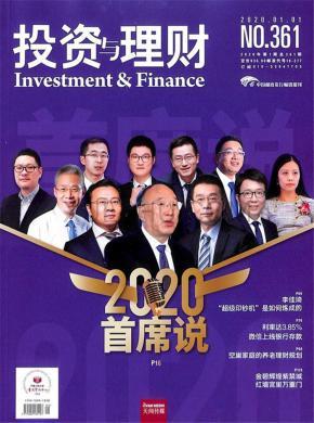 投资与理财杂志社