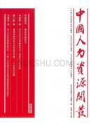 中国人力资源开发