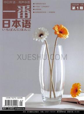 一番日本语杂志社