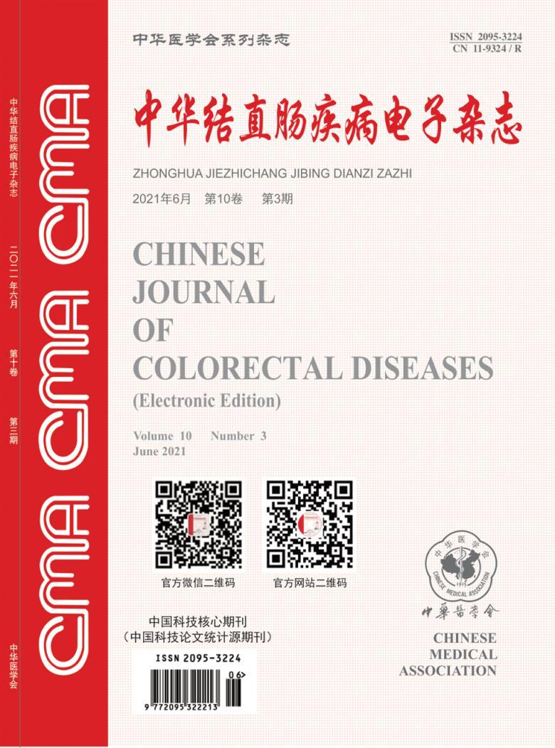 中华结直肠疾病电子