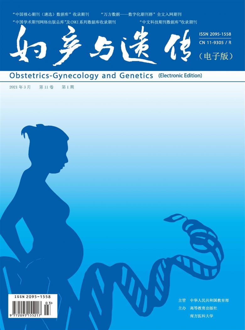 妇产与遗传