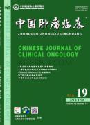 中国肿瘤临床