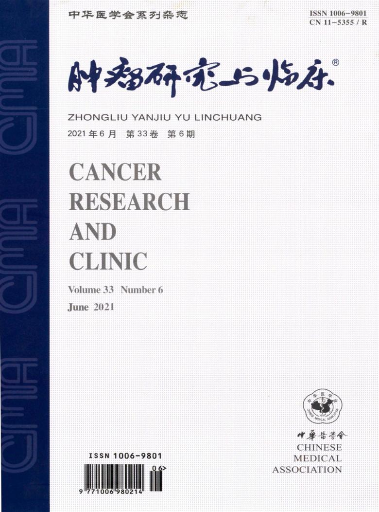 肿瘤研究与临床