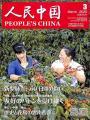 人民中国杂志社