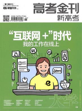 高考金刊杂志社