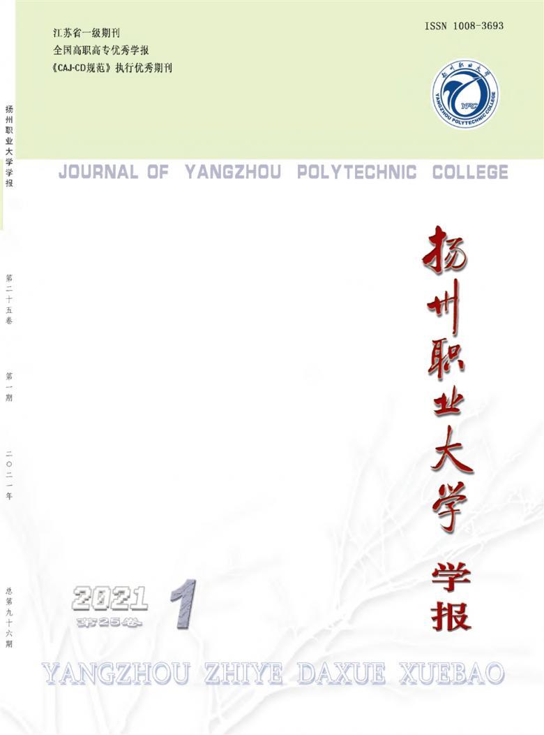 扬州职业大学学报