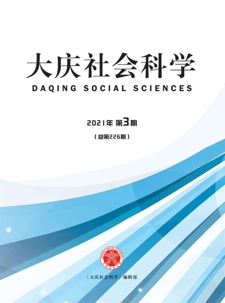 大庆社会科学