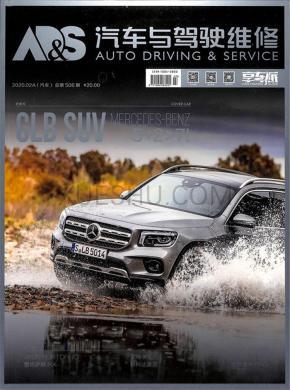 汽车与驾驶维修杂志社