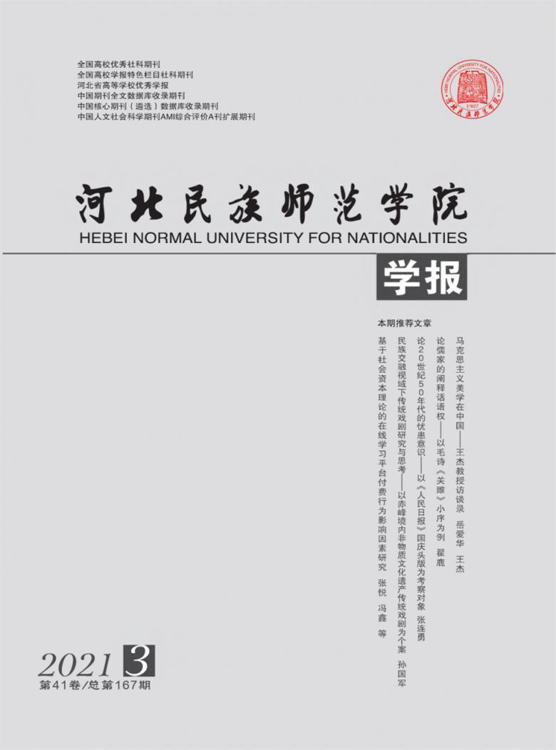 河北民族师范学院学报