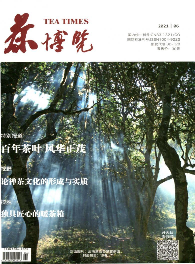 茶博览杂志社