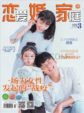 恋爱婚姻家庭杂志社