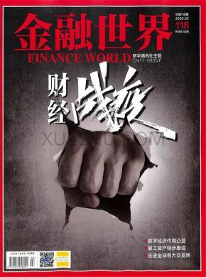 金融世界杂志社