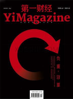 第一财经周刊杂志社