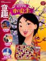 童趣杂志社