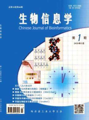 生物信息学杂志