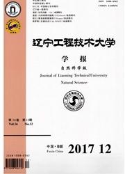 辽宁工程技术大学学报
