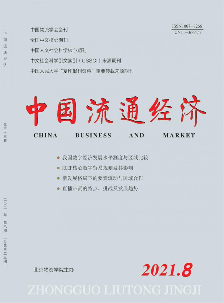 中国流通经济