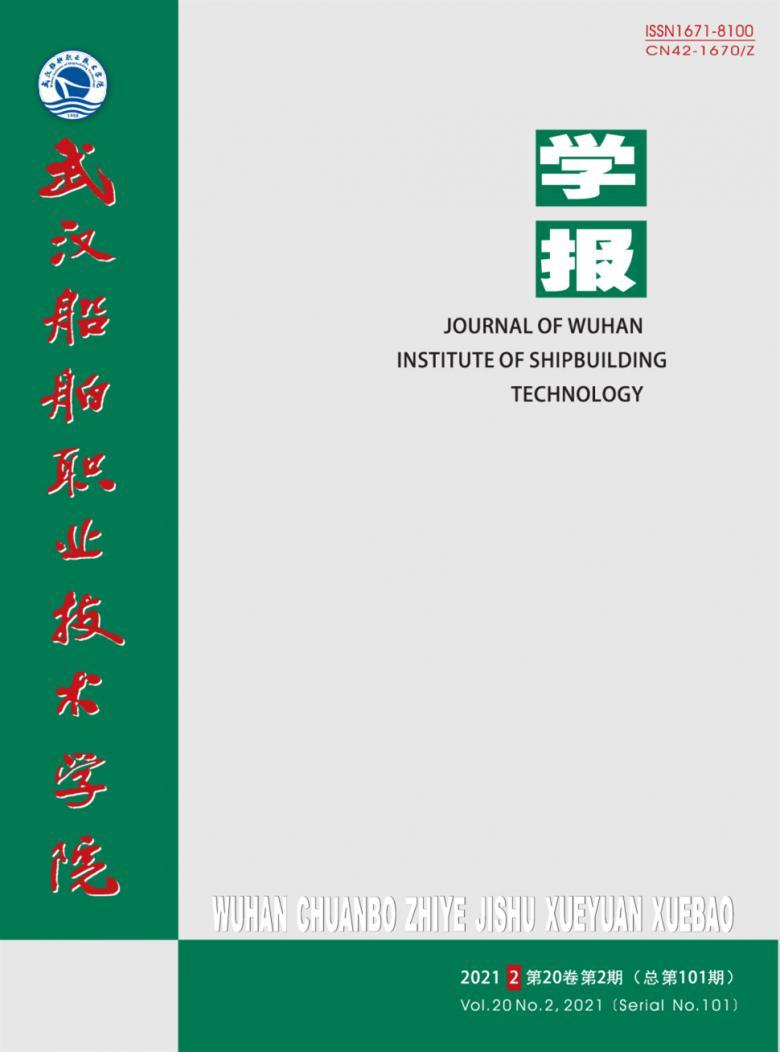 武汉船舶职业技术学院学报