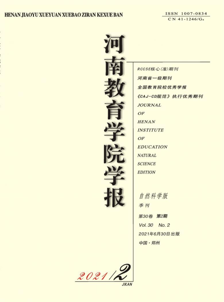 河南教育学院学报