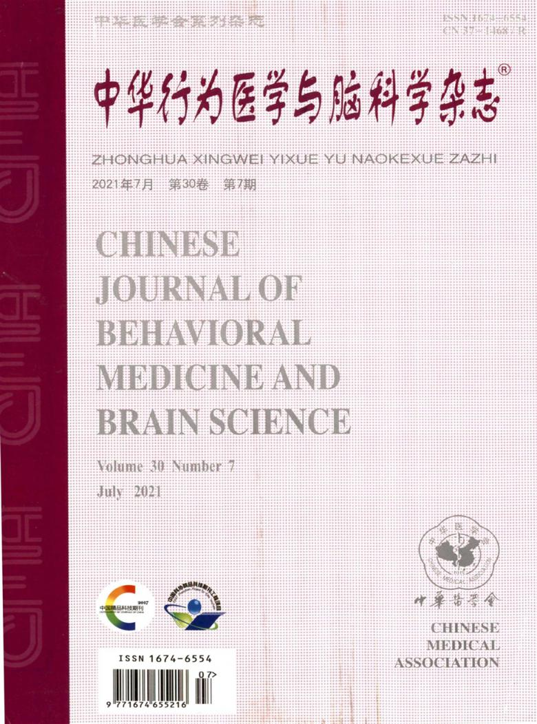 中华行为医学与脑科学