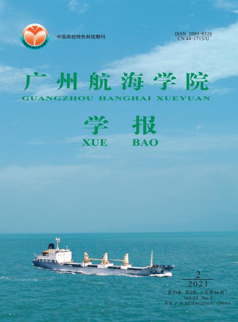 广州航海学院学报