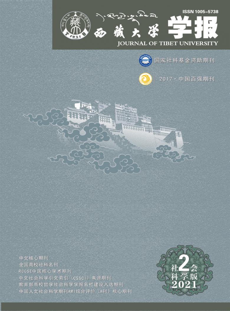 西藏大学学报