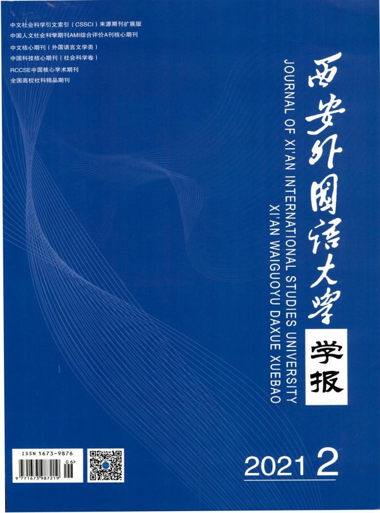 西安外国语大学学报