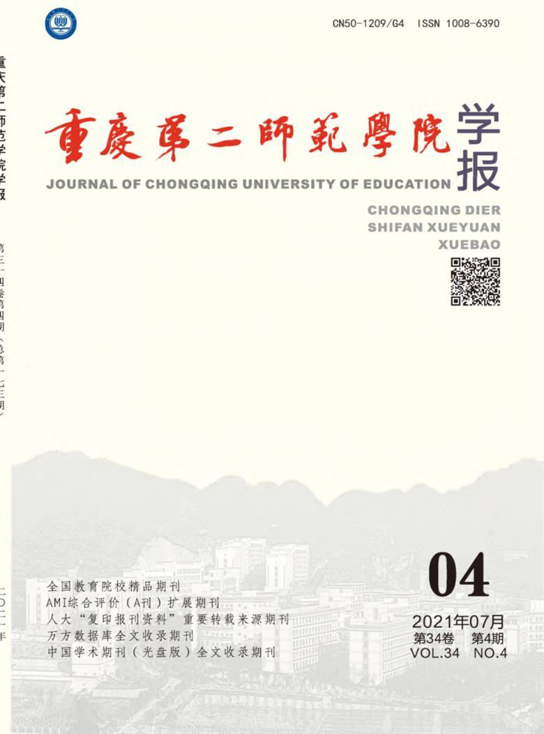 重庆第二师范学院学报