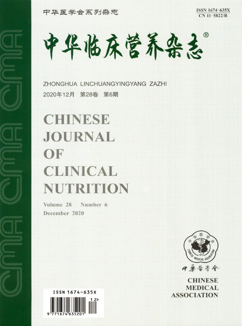 中华临床营养