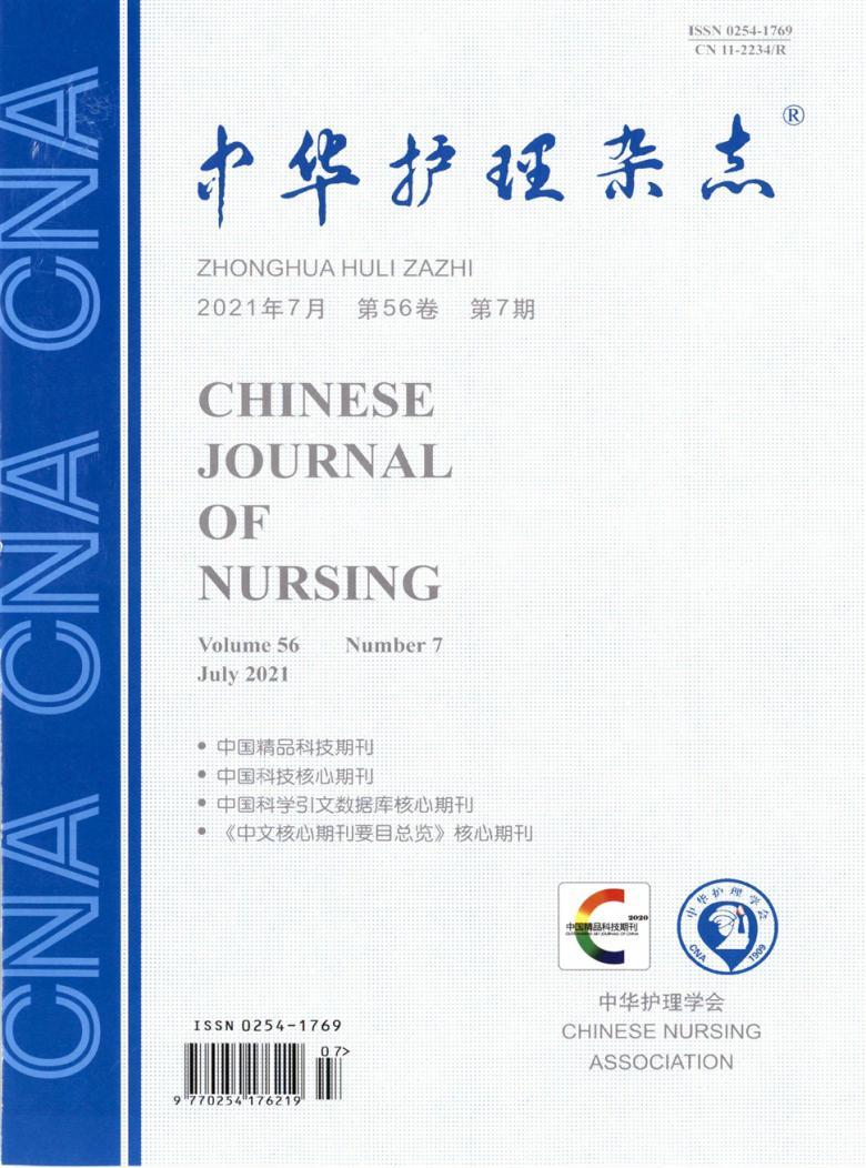 中华护理期刊投稿
