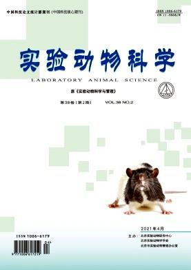 实验动物科学