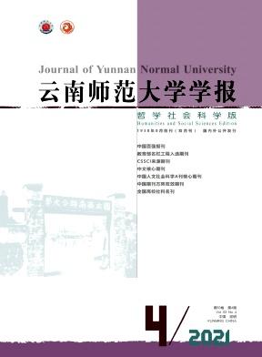 云南师范大学学报
