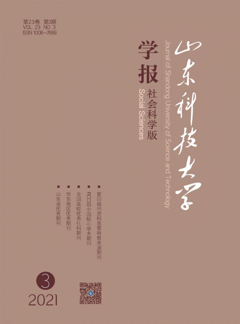 山东科技大学学报