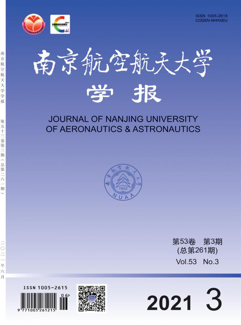 南京航空航天大学学报