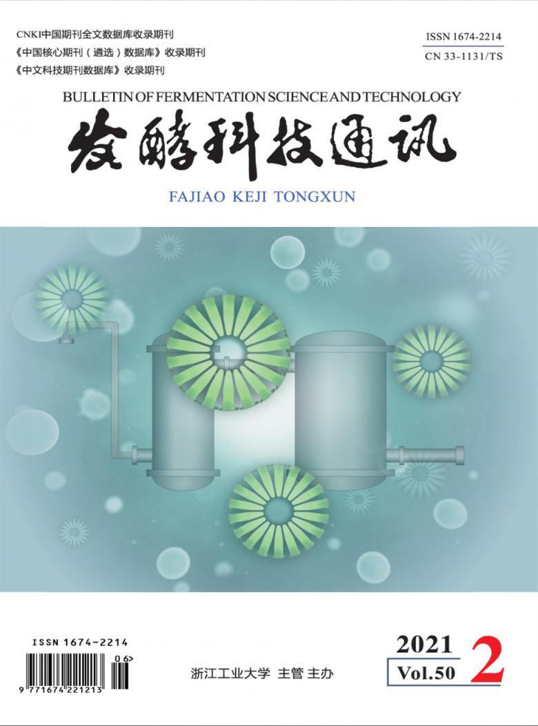 发酵科技通讯
