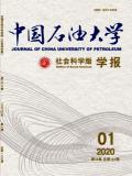 中国石油大学学报