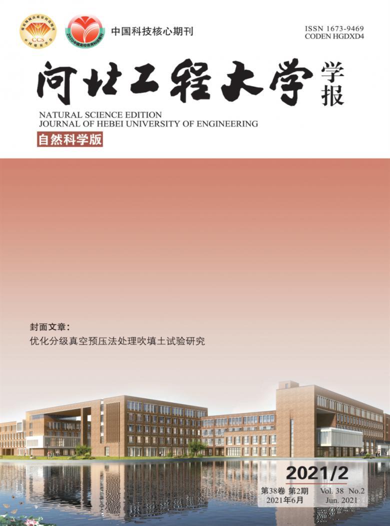 河北工程大学学报