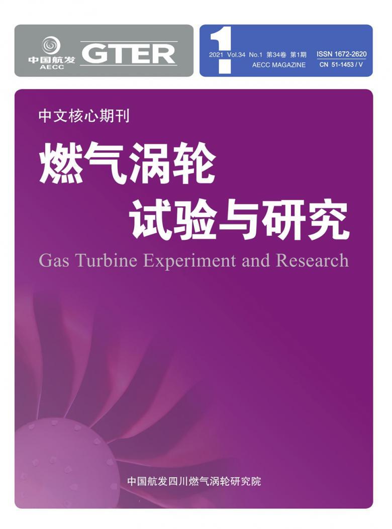 燃气涡轮试验与研究