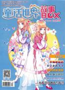 故事BOX