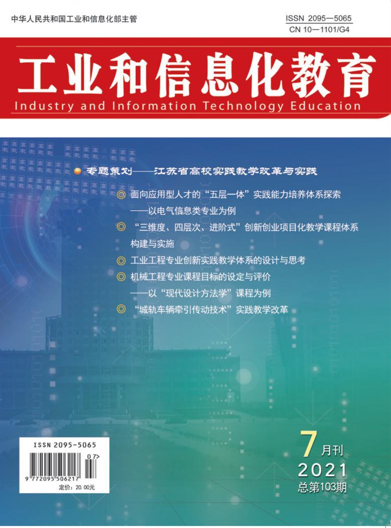工业和信息化教育