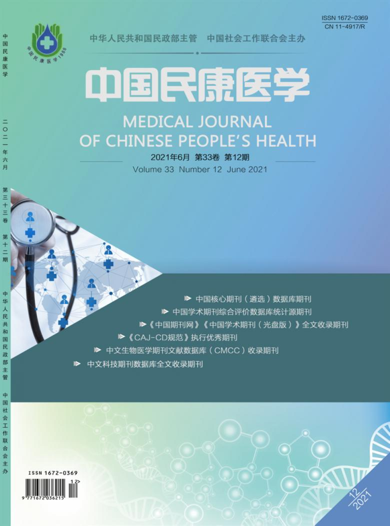 中国民康医学