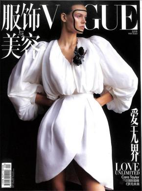 VOGUE服饰与美容杂志社