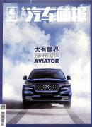 中国汽车画报