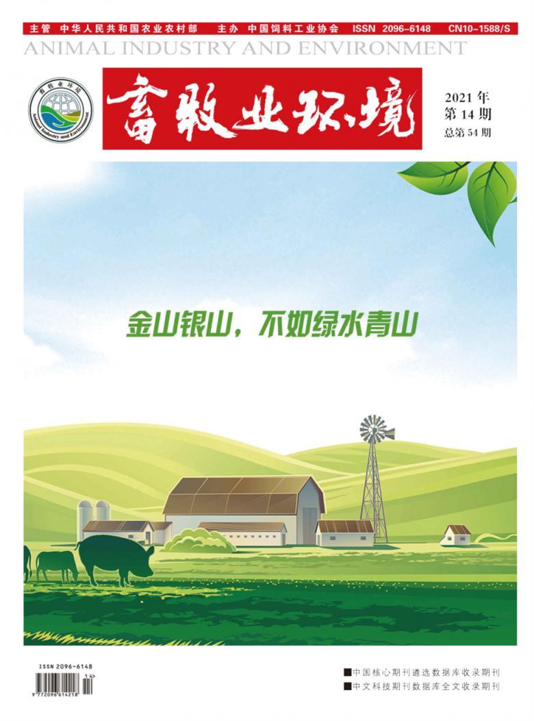 畜牧业环境