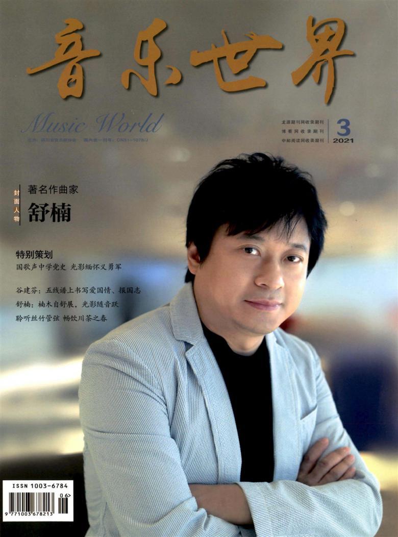 音乐世界杂志