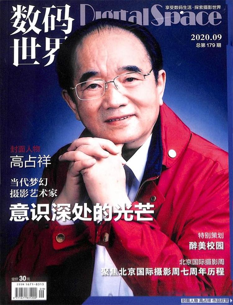 数码世界杂志