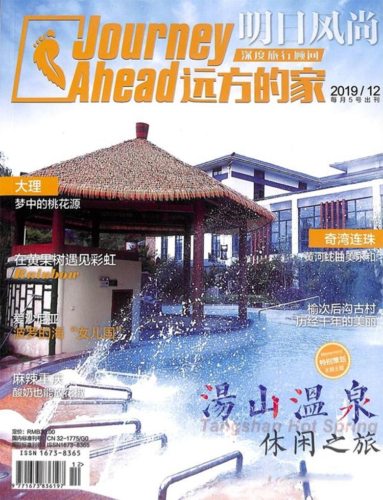 远方的家杂志
