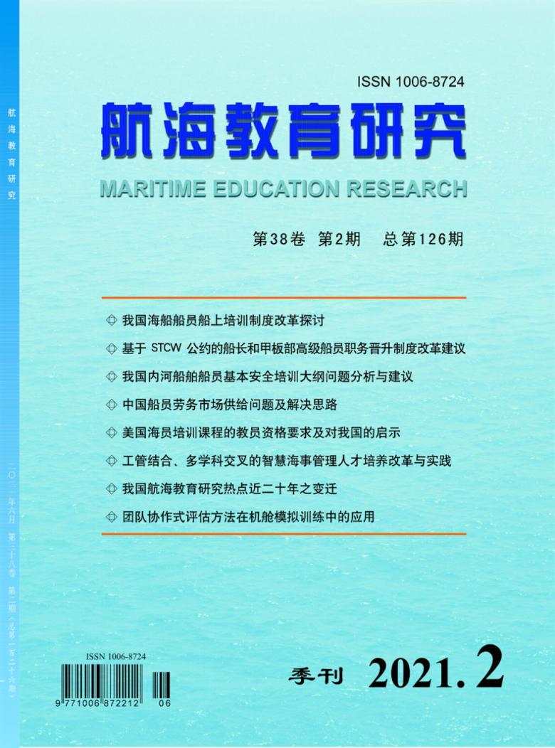 航海教育研究